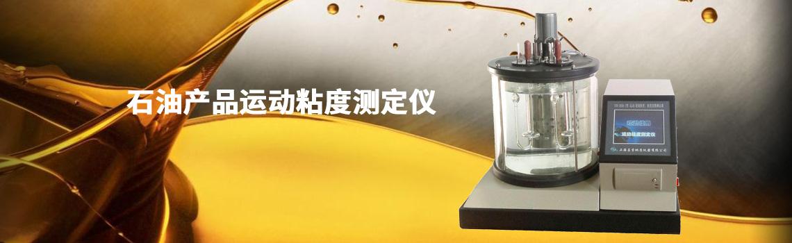 石油產品運動(dong)粘度測定儀