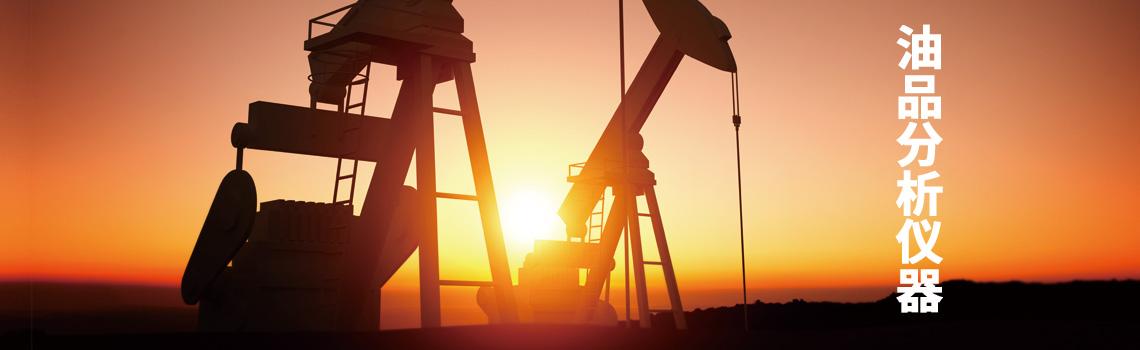 石油产品分析仪器